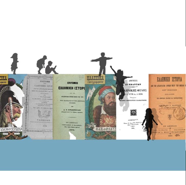 Ελληνική Επανάσταση, Εκπαίδευση και Συλλογική Μνήμη. Μεταμορφώσεις της σχολικής και της δημόσιας ιστορίας logo